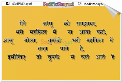 Instagram Sad Shayari Download