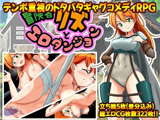 [H-GAME] Adventurer Liz and erotic dungeon JP