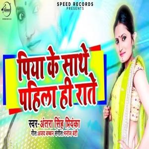पिया के साथे पहिले ही राते, Piya Ke Sathe Pahila Hi Rate.mp3 download