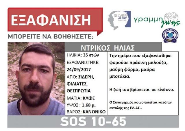 Δύο εβδομάδες άφαντος ο Ηλίας Ντρίκος - Έκκληση της οικογένειας σε εθελοντές - Μαρτυρία ότι εθεάθη στην περιοχή