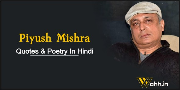 Piyush Mishra Quotes In Hindi
