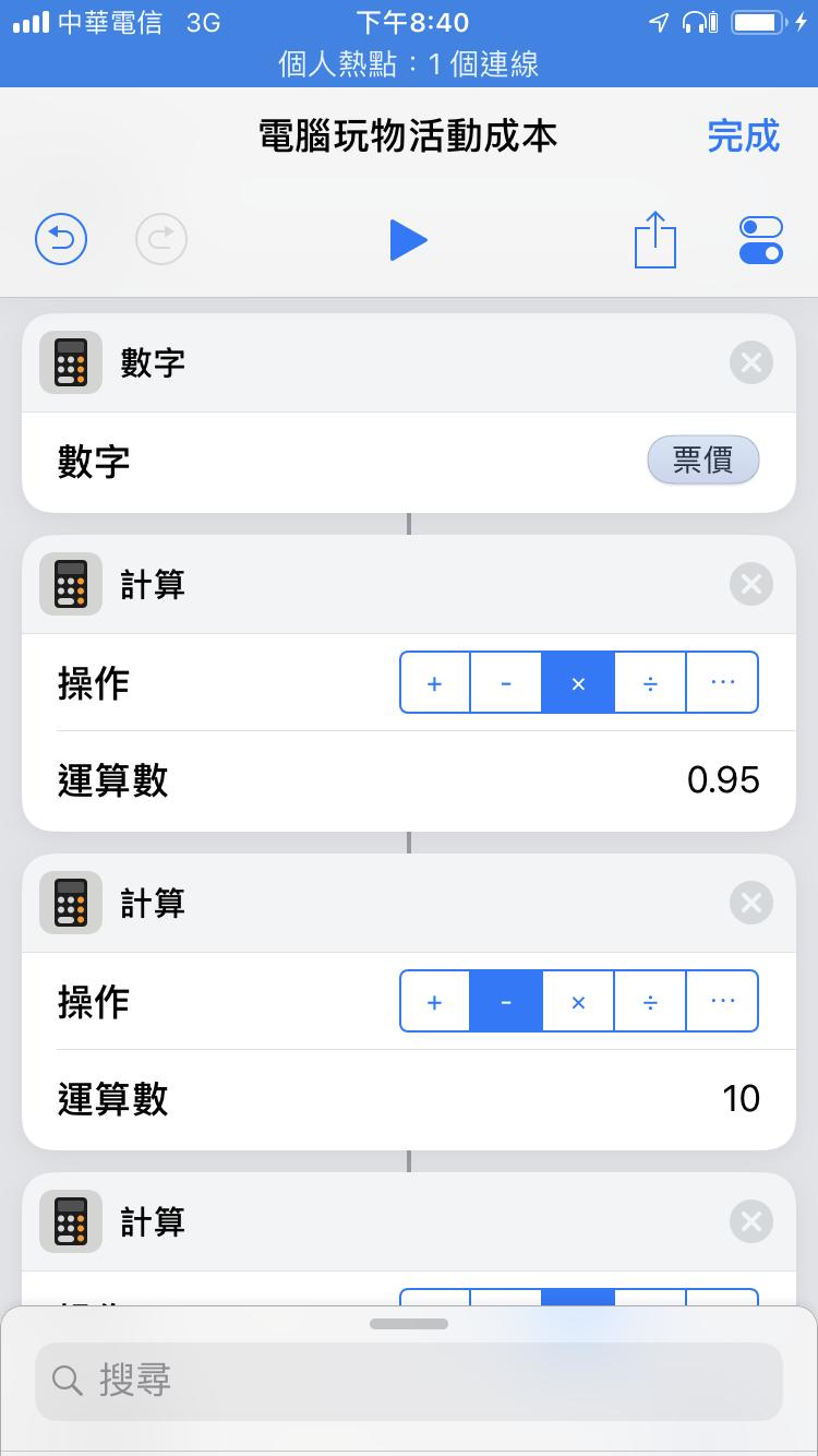 設計「捷徑」讓手機自動算帳教學:議價不用再重新按計算機