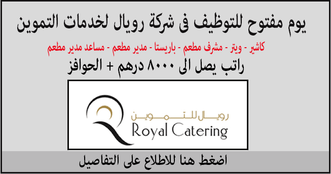 الأرشيف يوليو 2019 - الاماراتى للتوظيف