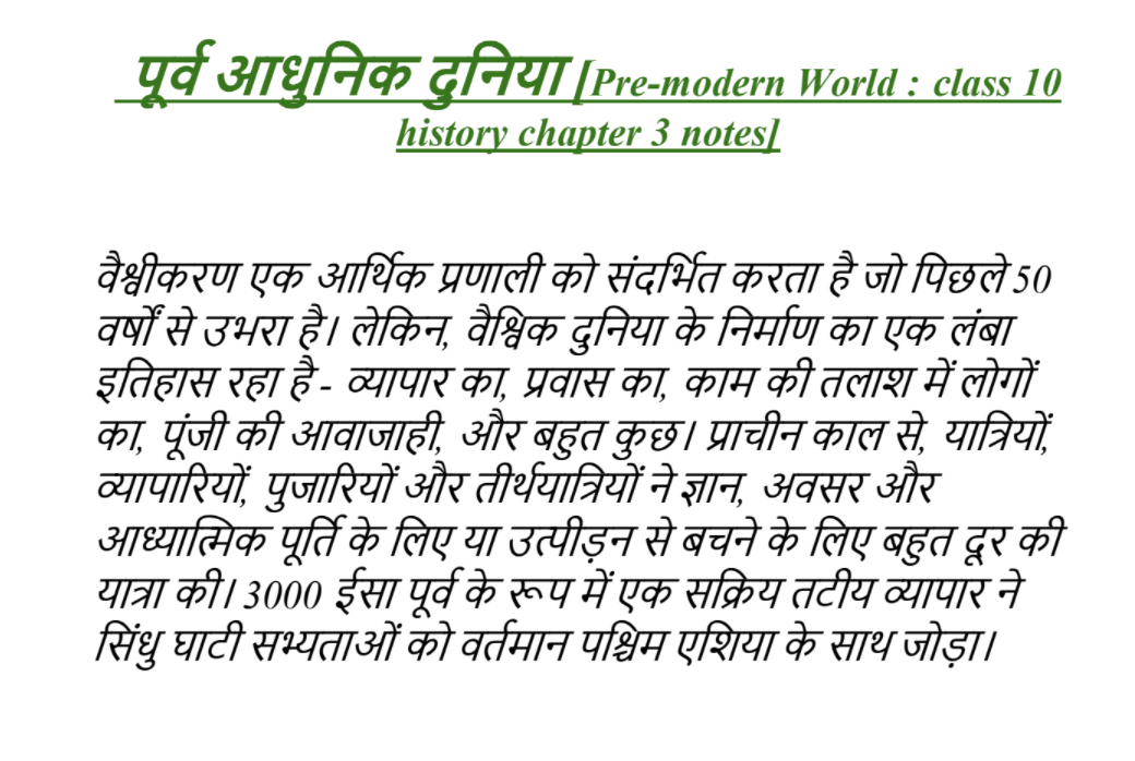 class 10 history chapter 3 notes in Hindi