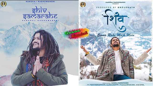 Shiv sama rahe | शिव समा रहे | Baba hansraj Raghuwanshi | Ricky T giftrulers | One man army
