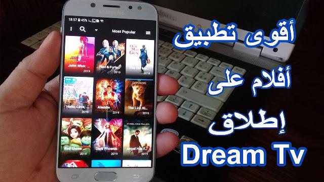تطبيق dream tv مجاني لمشاهدة أخر الأفلام و لمسلسلات على جهازك