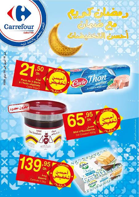 catalogue carrefour maroc avril mai ramadan 2020