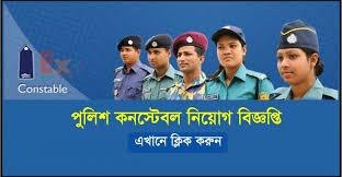 bangladesh police constable job circular 2021 - বাংলাদেশ পুলিশ কনস্টেবল নিয়োগ বিজ্ঞপ্তি ২০২১