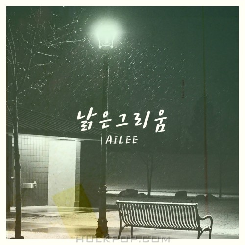 Ailee – Reminiscing – Single