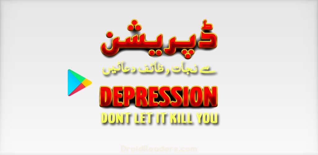 Dealing with Depression, Anxiety & Stress - Duain and Ubqari Wazaif