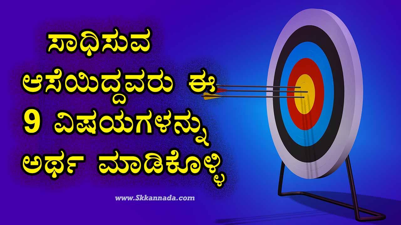 ಸಾಧಿಸುವ ಆಸೆಯಿದ್ದವರು ಈ 9 ವಿಷಯಗಳನ್ನು ಅರ್ಥ ಮಾಡಿಕೊಳ್ಳಿ - Kannada Life Changing Article