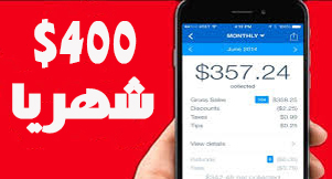 حصريا حقق 400$ شهريا على الاقل من افضل 3 مواقع للربح من الانترنت - الربح من الانترنت للمبتدئين