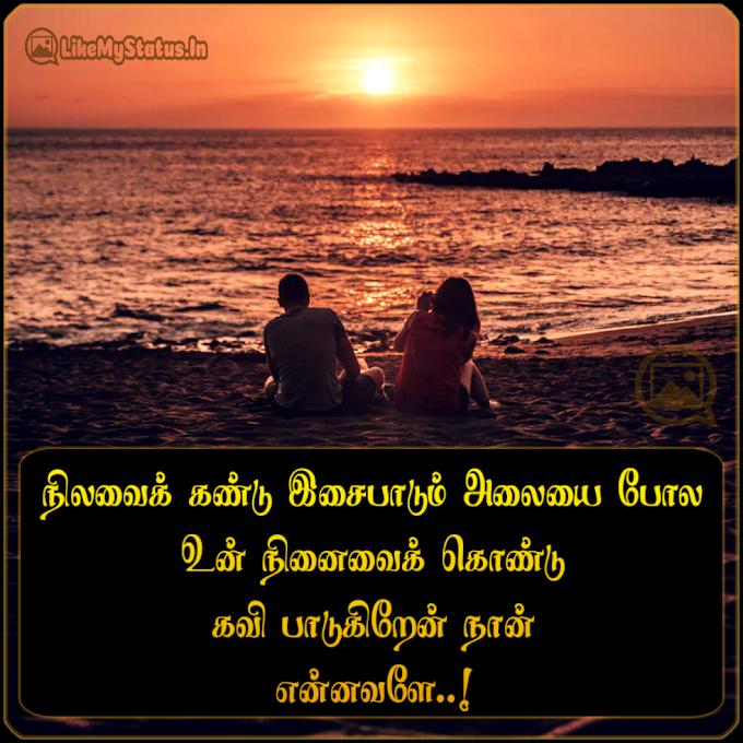 நிலவைக் கண்டு இசைபாடும்... Un Ninaivugal Tamil Love Kavithai...