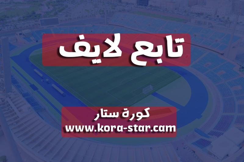 تابع لايف | tab3live مباريات اليوم بث مباشر