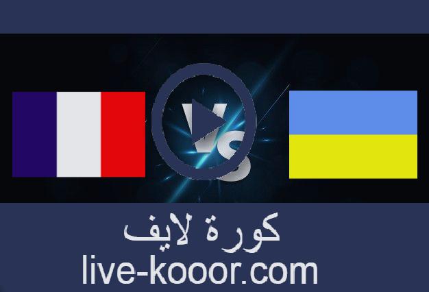 مشاهدة مباراة فرنسا واوكرانيا بث مباشر 4-09-2021 تصفيات كأس العالم