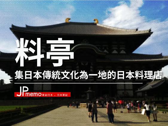 015-japan-restaurant-ryotei-日本最高級的傳統料理店-料亭