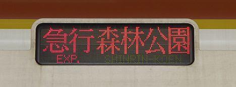 東急東横線 副都心線・東武東上線直通 急行 森林公園行き3 東京メトロ10000系