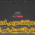 بريد مؤقت عربي لحماية الخصوصية والتسجيل في المواقع المختلفة
