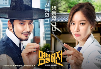 Korean Drama Sinopsis - Live Up To Your Name, Drama Korea, Korean Drama, SInopsis, Ending, Pelakon Drama Korea Live Up To Your Name, Kim Nam Gil, Kim A Joong, Yun Ju Sang, Yoo Min Kyu, Eom Hyo Seop, Mun Ka Young, Oh Dae Hwan, Doktor, Medical, Time Slip, Perubatan Moden VS Perubatan Tradisional,