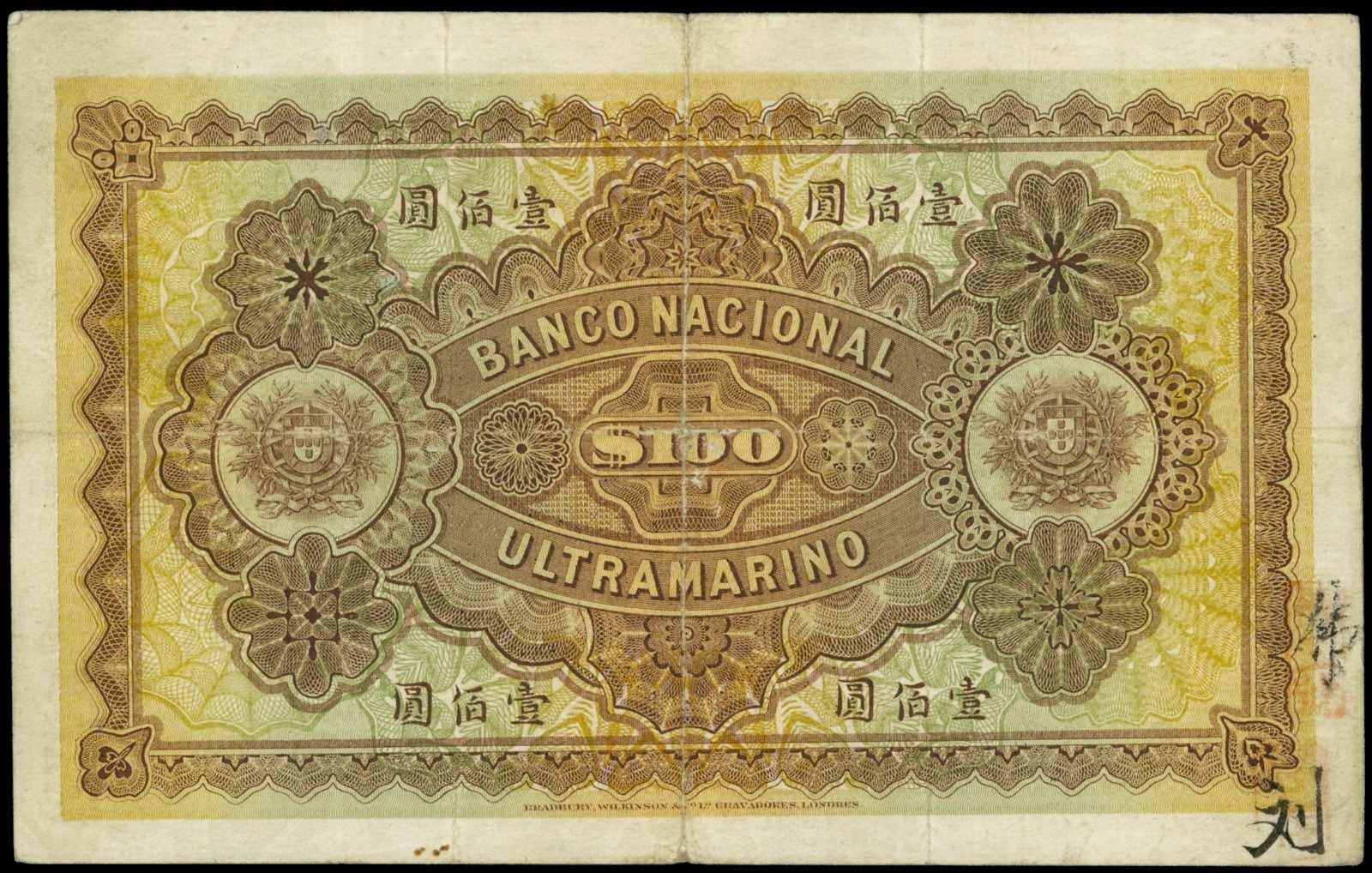 Macao paper money currency 100 Patacas Banco Nacional Ultramarino