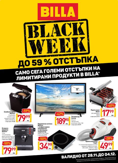 BLACK WEEK БИЛЛА