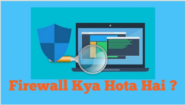 Firewall Kya Hai ? Firewall Kaise Kaam Karta Hai ?