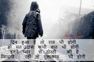 Sad Pic Shayari for boy