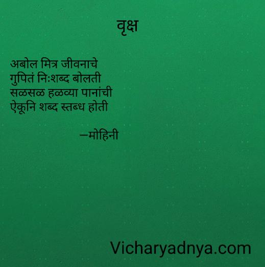 Text image for Vicharyadnya Marathi Charoli Vriksha