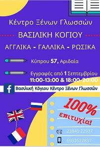 Κέντρο Ξένων Γλωσσών Βασιλική Κόγιου: Αγγλικά - Γαλλικά - Ρώσικα