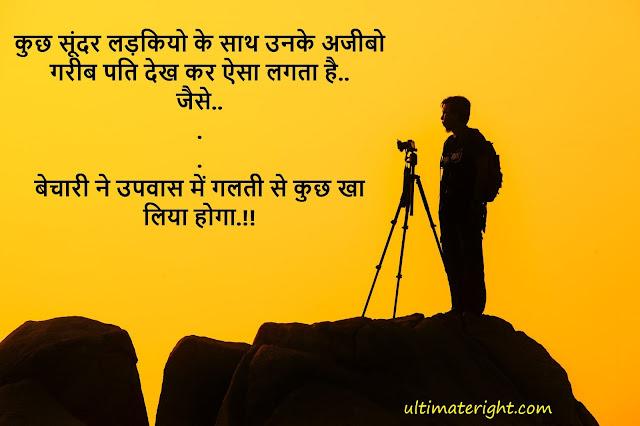 Funny Jokes - Hindi