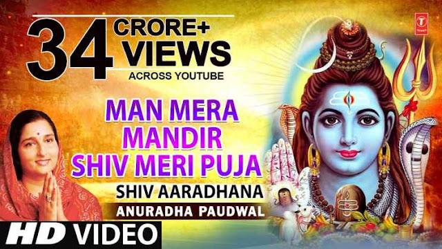 Man Mera Mandir Shiv Meri Pooja