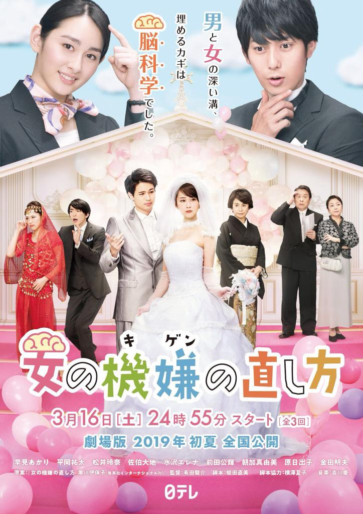 Sinopsis Way To Make Women Feel Better (2019) - Film TV Jepang