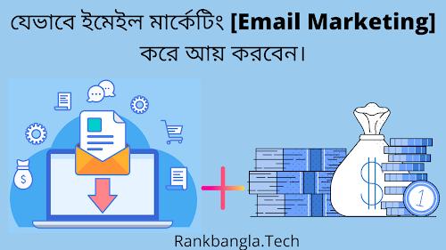 যেভাবে ইমেইল মার্কেটিং [Email Marketing] করে আয় করবেন।- Earn Money With Email Marketing In Bangla.
