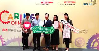 明曦公益基金會獲香港社會服務聯會認可為 2018-2019年度「同心展關懷」機構