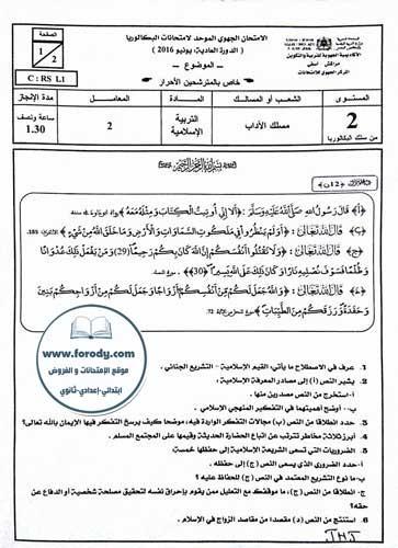 باك أحرار:الامتحان الجهوي الموحد لامتحانات الباكالوريا يونيو 2016-التربية إسلامية-آداب