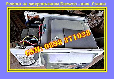 Ремонт на черна и бяла техника, Ремонт на пералня, Ремонт на микровълнова фурна, Сервиз, Техник, Ремонт на електроуреди,