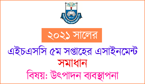 HSC Production Management and Marketing Assignment Answer 2021 5th Week