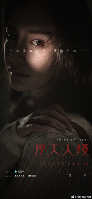 A Murderous Affair in Horizon Tower Introduces Angelababy