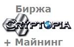 Криптопиа - биржа + майнинг