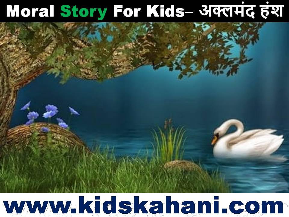 Moral Story For Kids  एक अक्लमंद हंस की कहानी