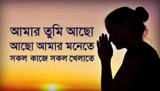 Amar Tumi Acho by Meena Mukherjee