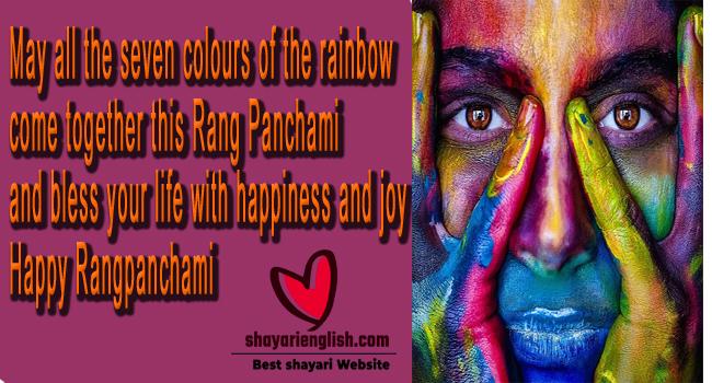 RANGPANCHMAI SHAYARI IN ENGLISH AND HINDI