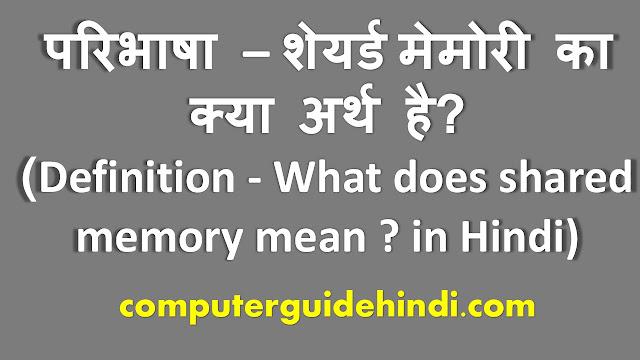 शेयर्ड मेमोरी क्या है? हिंदी में