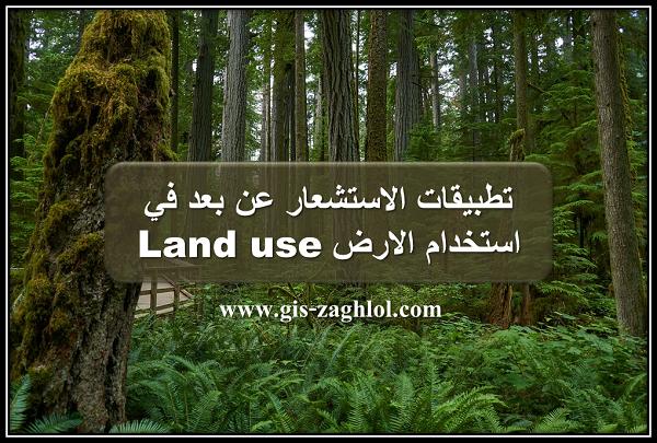 تطبيقات الاستشعار عن بعد في استخدام الارض land use