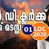 Kerala PSC - LDC 2020 | Mock Test - 01