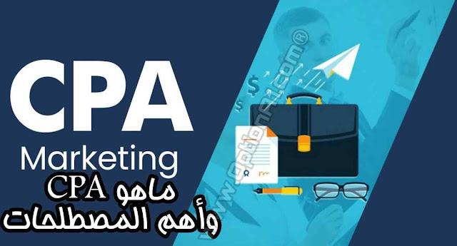 ما هو CPA وأهم المصطلحات المستخدمة في CPA