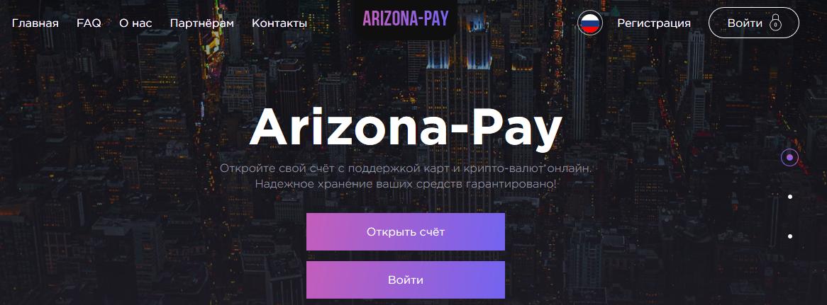 Arizona-Pay – Отзывы, arizona-pay.com мошенники!