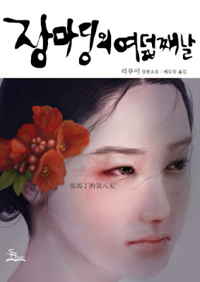 Zhang Mading's eighth day book cover