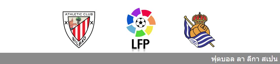 เว็บบอล วิเคราะห์บอล ลา ลีกา ระหว่าง แอธฯ บิลเบา vs เรอัล โซเซียดาด