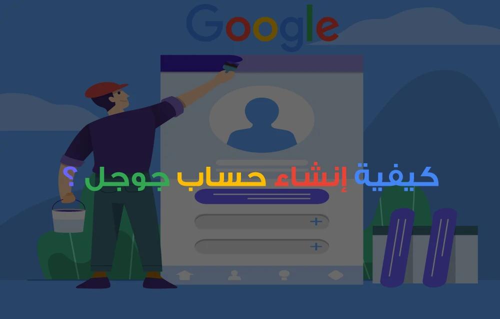انشاء حساب جوجل,انشاء حساب جيميل,عمل ايميل على جميل,جوجل,انشاء,حساب جوجل,انشاء حساب على جوجل,عمل ايميل جوجل جديد,كيفية انشاء حساب جوجل,انشاء حساب الجيميل,انشاء حساب في جوجل,انشاء حساب جوجل ادسنس,حساب قوقل,طريقة انشاء حساب جوجل 2019,كيفية عمل حساب جوجل